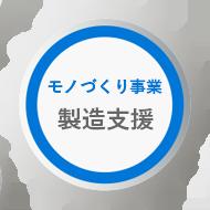 製造支援のイメージ